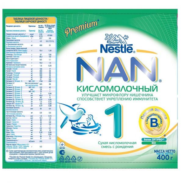 Продам смесь nan 2 (кисломолочная)