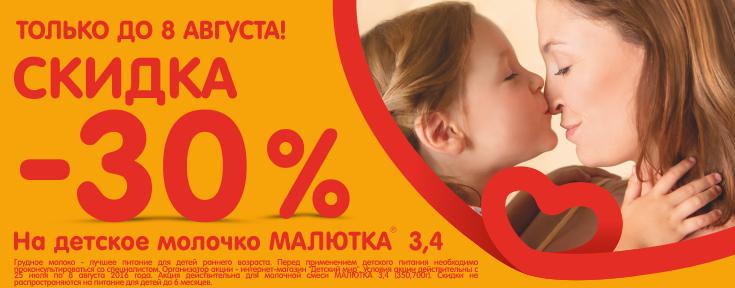 Скидка 30% на Детское молочко Малютка 3, 4