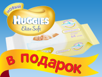 При покупке подгузников Huggies — влажные салфетки в подарок