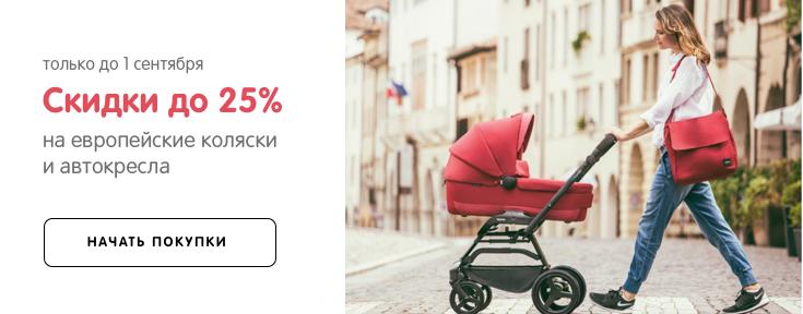 Распродажа европейских колясок 3