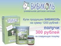 Купи Бибиколь на 1200 рублей — получи купон на скидку 300 рублей