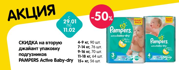 Скидка 50% на вторую упаковку Pampers Active Baby-dry