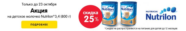 СКИДКА -25% НА ДЕТСКОЕ МОЛОЧКО NUTRILON 3,4 800г