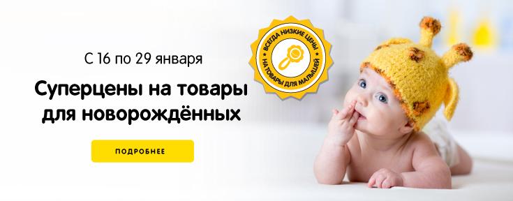 Суперцены на товары для новорожденных