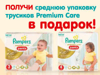 Купи Pampers Premium Care — получи трусики в подарок!