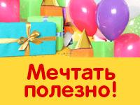 Составьте свой список желаний и получайте нужные подарки!
