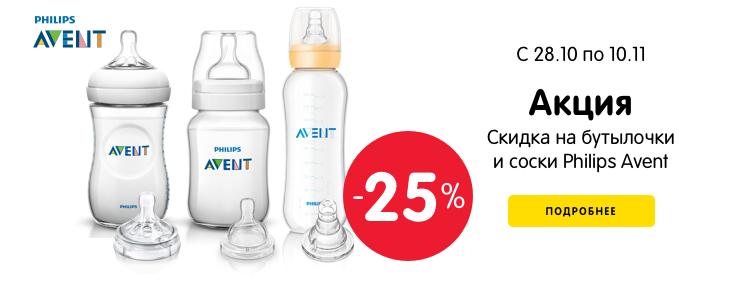 Скидка 25% на соски и бутылочки Philips Avent