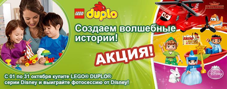 Лего Дупло акция