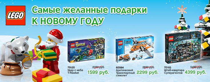 Новогодние подарки от LEGO