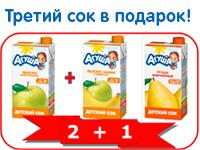 Купи 3 сока Агуша 0,5 л и получи один из них в подарок!