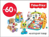 Скидка 60% на вторую игрушку Fisher Price
