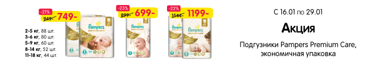 Скидка на Pampers Premium care