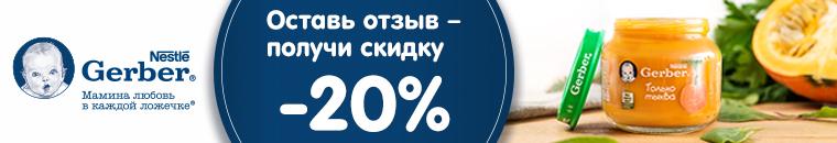 Скидка 20% за отзыв о Gerber