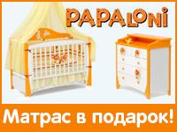 При покупке кроватки и комода Papaloni матрас в подарок!