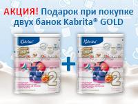 Купите 2 банки Kabrita GOLD и получите круг для купания!