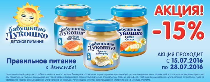 Скидка 15% на рыбное пюре Бабушкино Лукошко