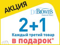 Третий продукт Dr.Brown's в чеке — бесплатно!