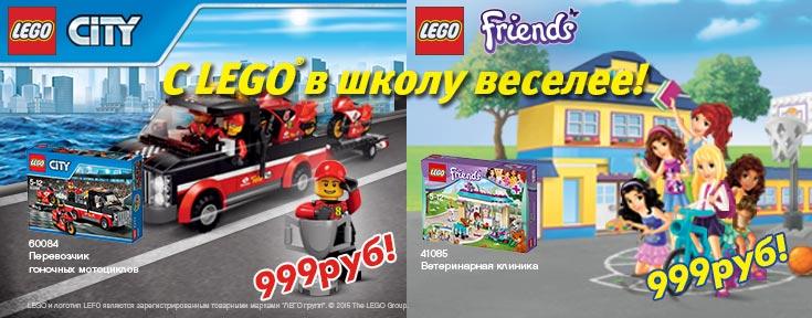 C Лего в школу веселее!