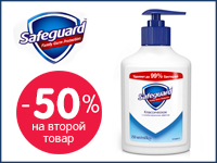 Скидка 50% на второе жидкое мыло SAFEGUARD