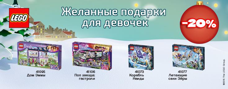 Скидка 20% на новогодние подарки от Лего девочки