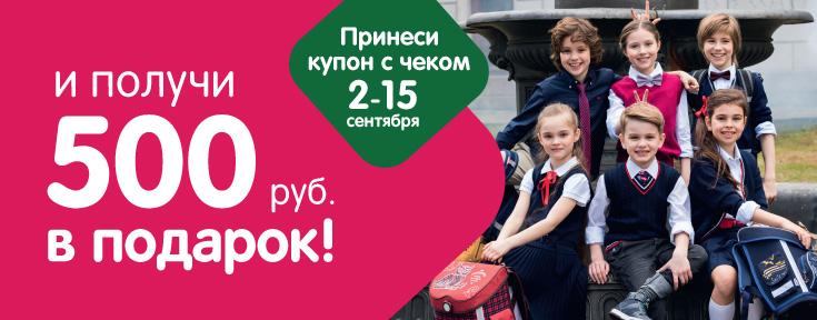 Дарим 500 рублей за каждую 1000 рублей!