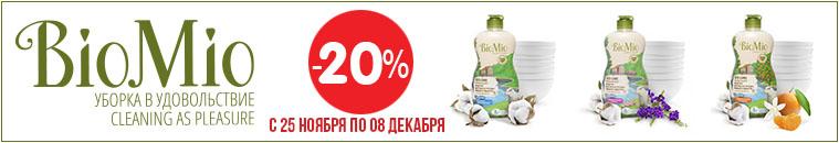 Скидка 20% на Bio-Mio