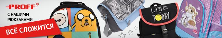 Рюкзаки Proff 2