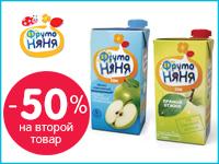 Скидка 50% на вторую пачку сока/нектара Фрутоняня 0,5 л