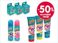 Скидка 50% на второй товар для веселья в ванной BAFFY