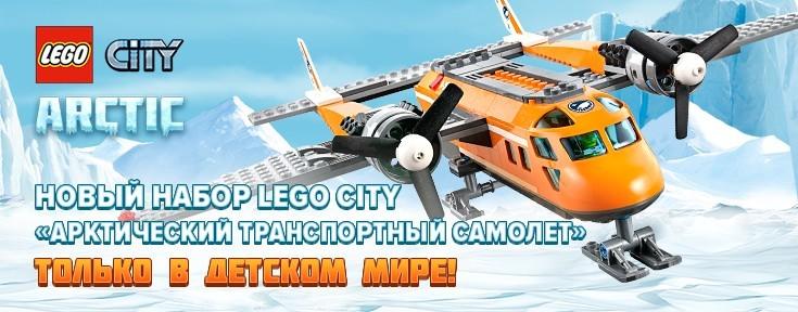 Арктический самолет ЛЕГО