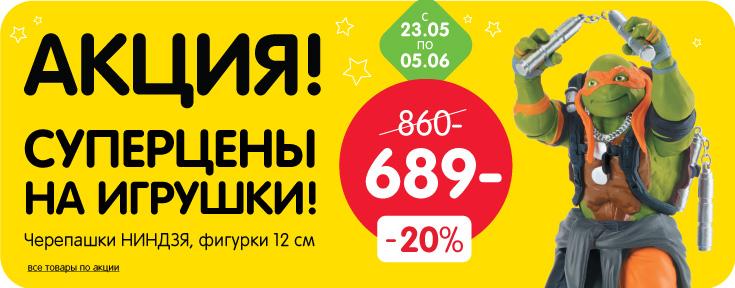 Скидка 20% на фигурки «Черепашки Ниндзя»