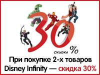 При покупке 2-х товаров Disney Infinity — скидка 30%