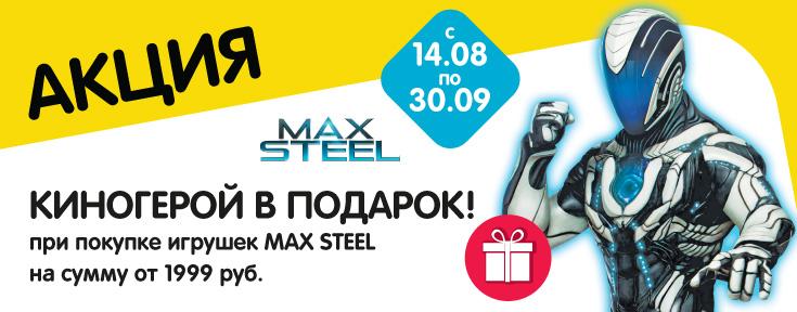Купи товары бренда Max Steel на 1999 рублей и получи фигурку киногероя в подарок