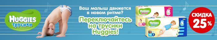 Скидка 25% на трусики Huggies