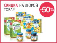 Скидка 50% на второй товар Nestle из одной категории