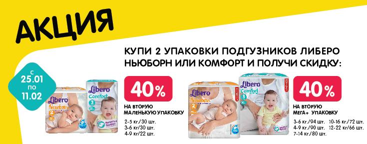Скидка 40% на вторую упаковку Libero