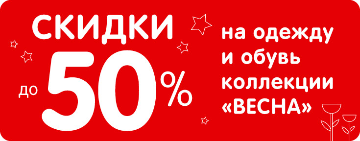Распродажа весенней коллекции одежды и обуви в Детском мире!