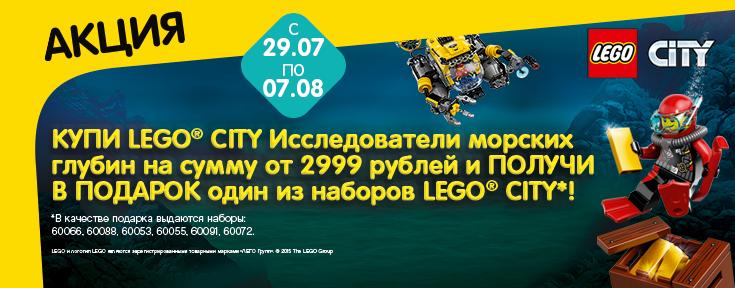 Купи Lego City Исследователи моря на сумму от 2999 руб. и получи в подарок набор Lego City