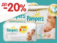 Наборы Pampers: скидки для предусмотрительных родителей!