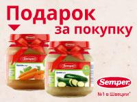 Купи 2 любых овощных пюре Semper 125 г и получи пюре в подарок!