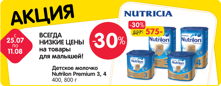 """Снижение цен на товары для малышей в магазинах """"Детский мир"""""""