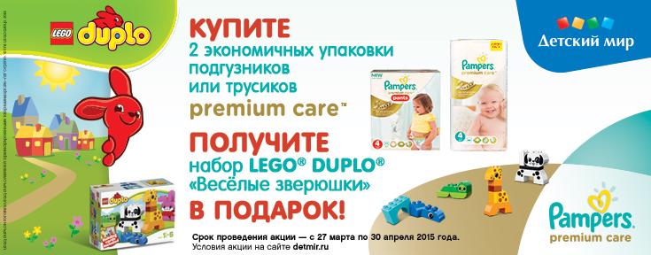 Купи 2 упаковки Pampers Premium Care —  получи набор Лего «Веселые зверюшки» в подарок