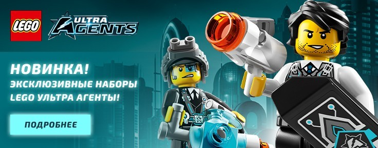 Лего Ultra Agents