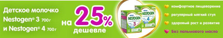 Скидка 25% на Nestogen