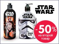 Скидка 50% на второе средство для купания Star Wars