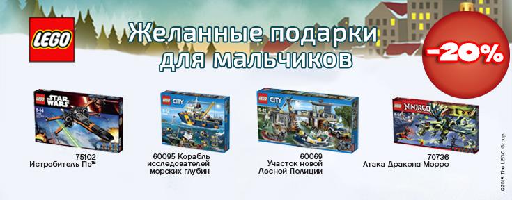 Скидка 20% на новогодние подарки от Лего мальчики