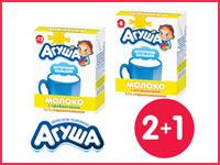 Купите 2 пачки молока Агуша 0,2 л — еще одна в подарок