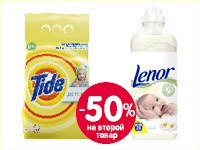 Скидка 50% на второй товар TIDE и LENOR