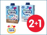 Третий пакет молока Фрутоняня 0,5 л — в подарок