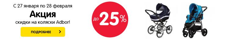 Скидка до 25% на коляски Adbor
